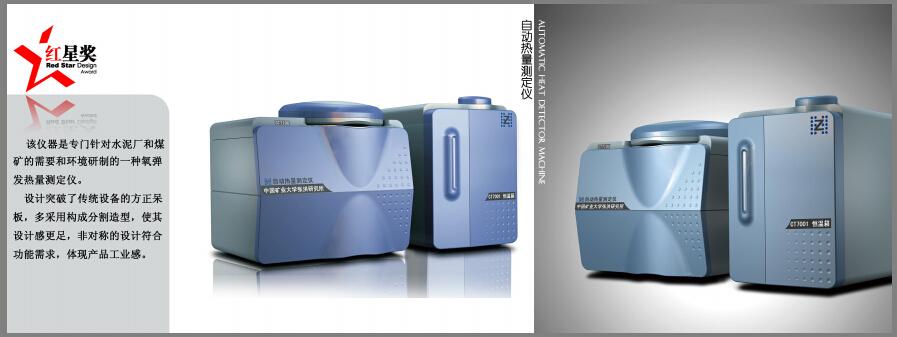 医疗器械外观设计