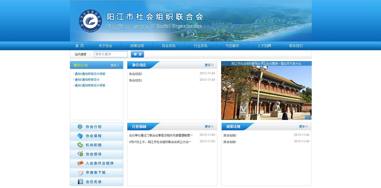 阳江市社会组织联合会