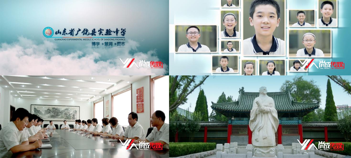 广饶县实验中学宣传片