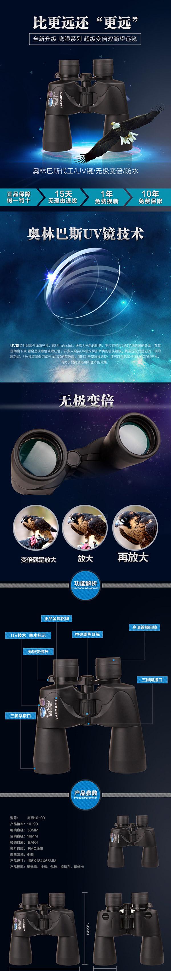 京东精品望远镜详情页设计(6)