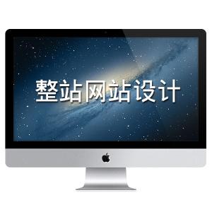整站网页设计