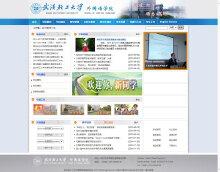 武汉轻工大学外国语学院