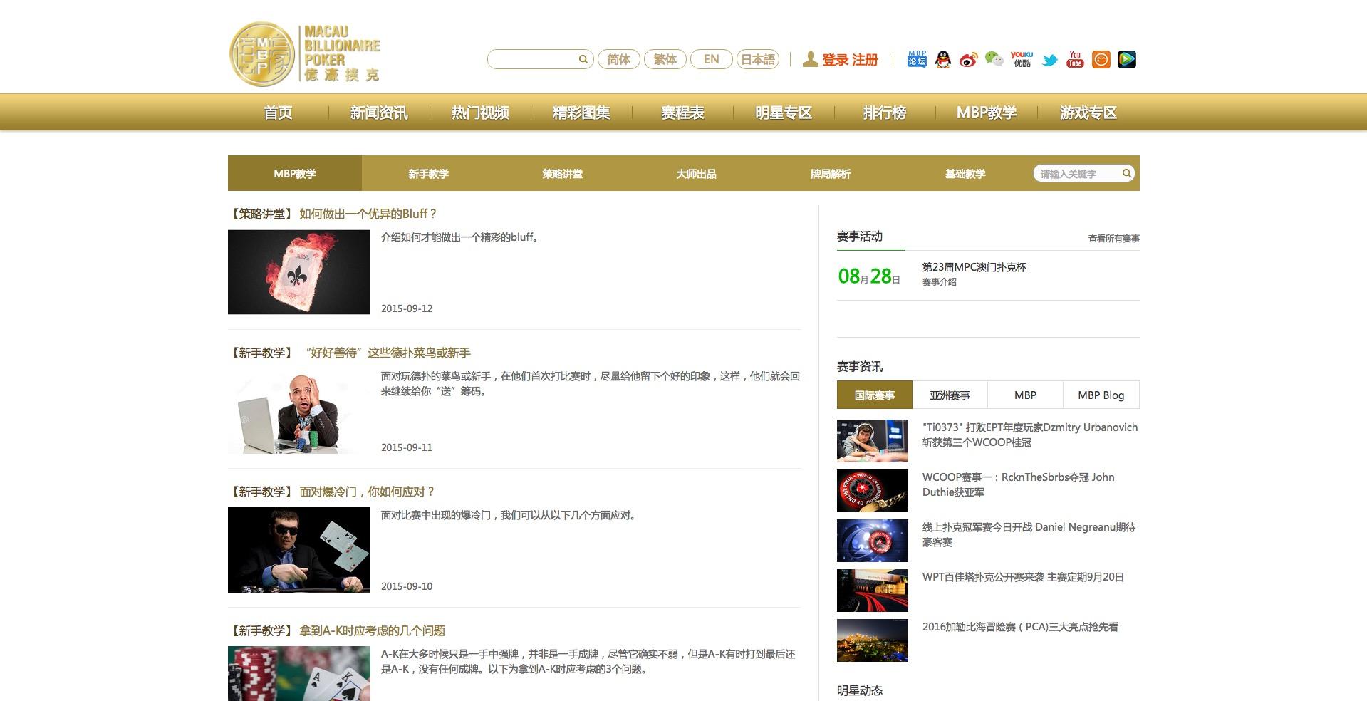 MBP網站