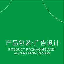 威客服务:[45484] 产品包装·广告设计
