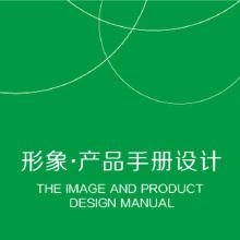 威客服务:[45485] 形象·产品手册设计