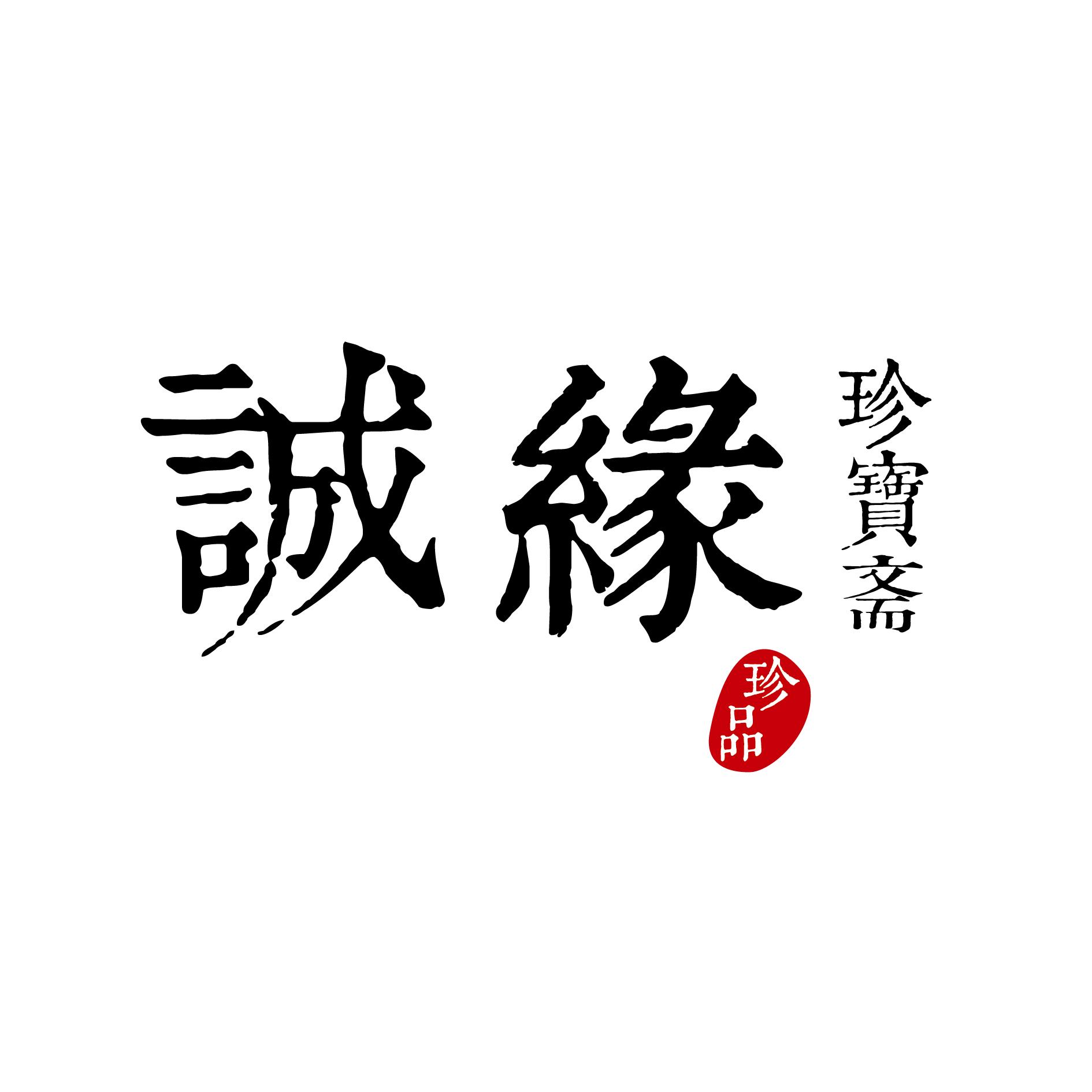 诚缘logo