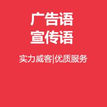 威客服务:[10853] 广告语、宣传口号