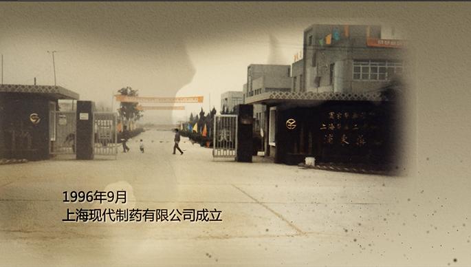 上海现代制药宣传片