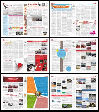 画册、杂志、企业内刊设计排版