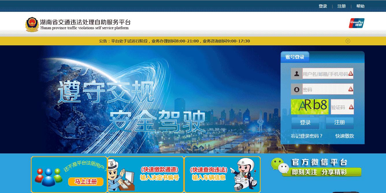 湖南交通违法在线处理平台后台
