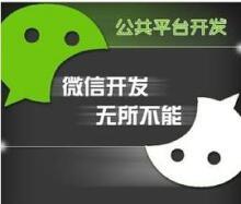 威客服务:[53686] 微信公众号开发微信html5微信游戏