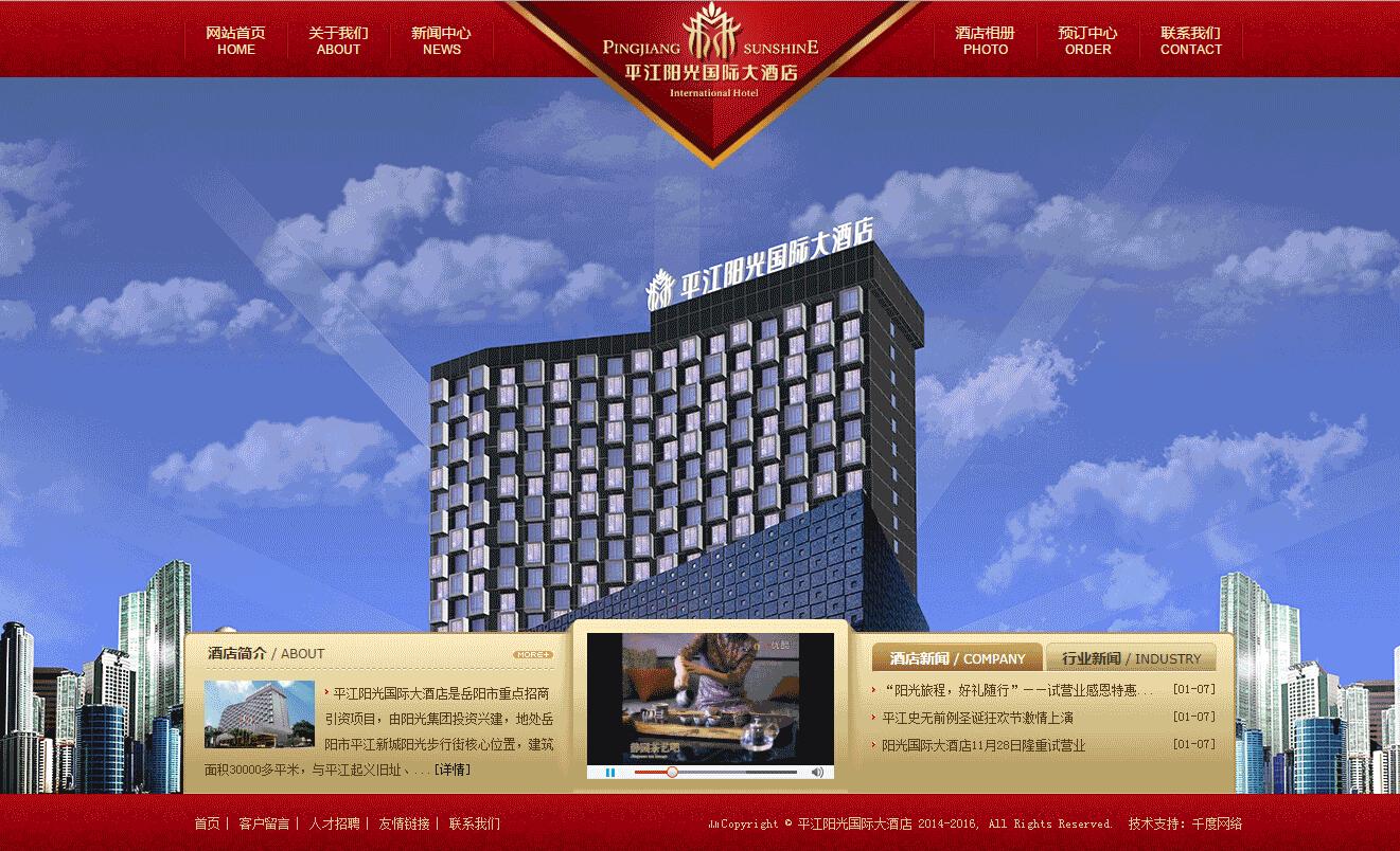 酒店企业类展示站