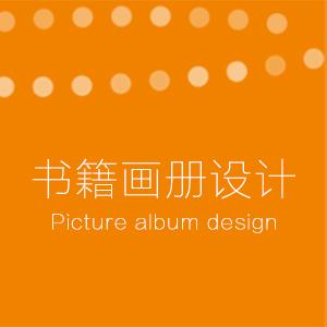 封面设计 版式设计  画册设计