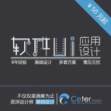 软件UI设计