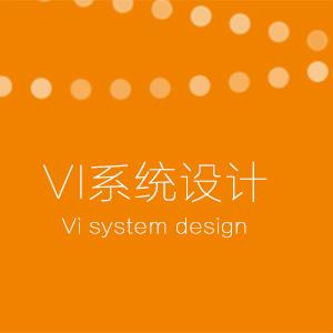 企业品牌形象规范(VI设计)