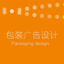 企业产品设计(包装设计)