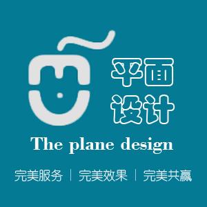 平面设计  名片丨商业海报丨画册丨宣传页丨易拉宝丨广告喷绘