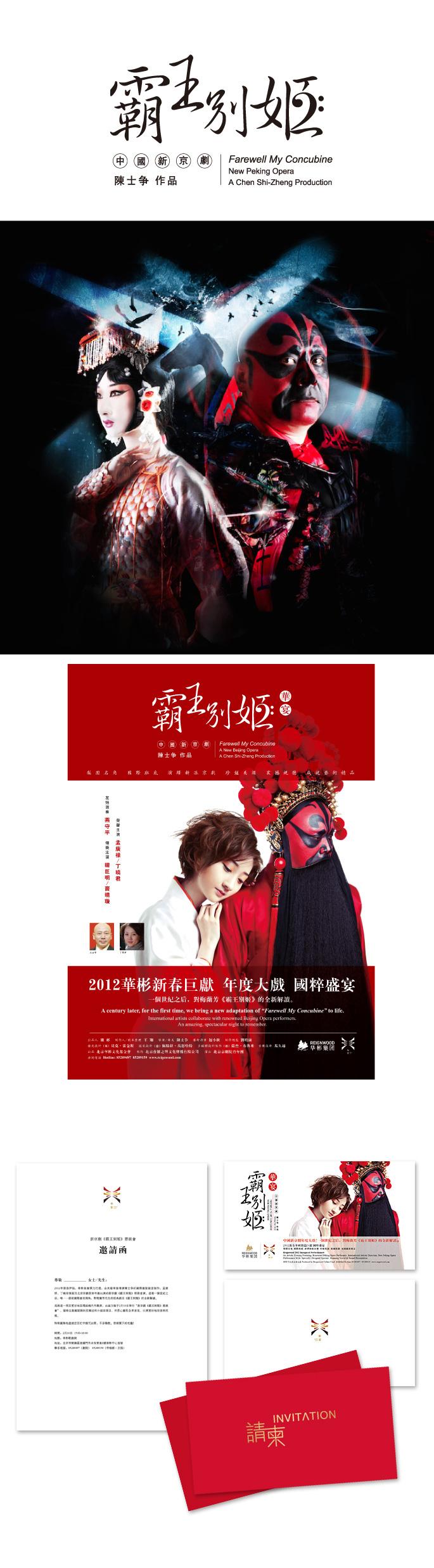 《霸王别姬》logo\海报\宣传品