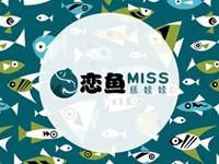 恋鱼 MISS丝娃娃 商标LOGO设计