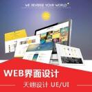 威客服务:[54562] WEB网页ui设计