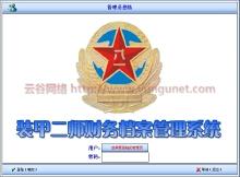 装甲二师财务档案管理