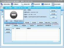 企业内部监控系统