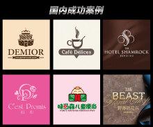 威客服务:[54752] 原创logo设计企业公司品牌商标标志卡通图标 店招牌字体平面设计