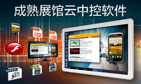 浙江省电信展厅系统