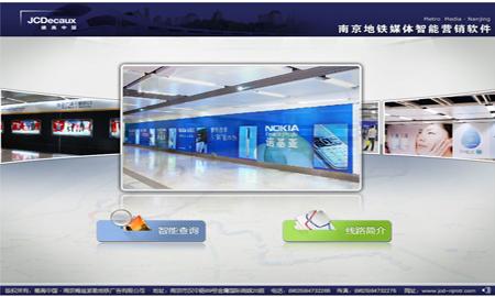 南京地鐵媒體智能營銷軟件