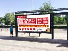 公交车站广告