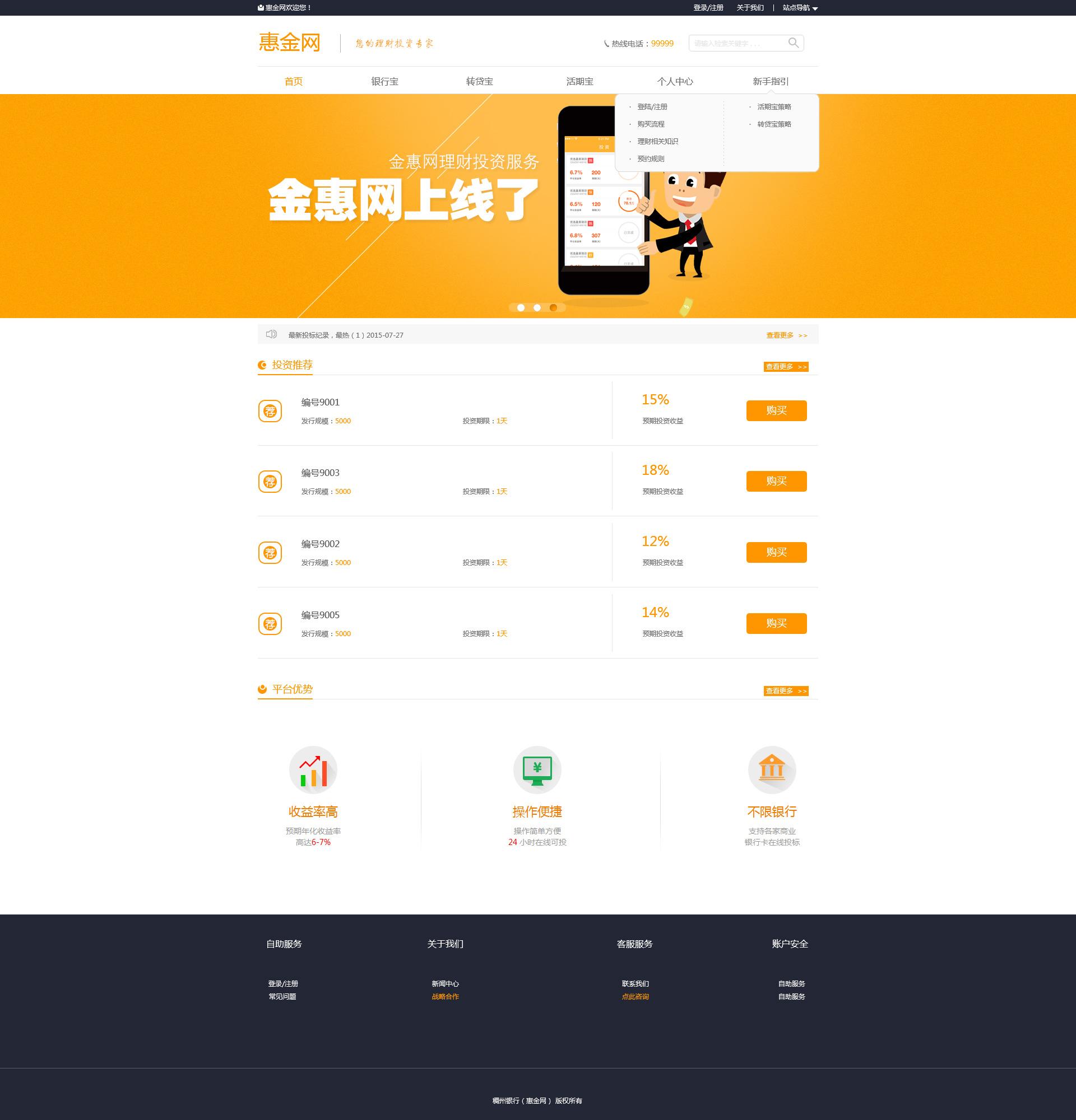 網站UI設計