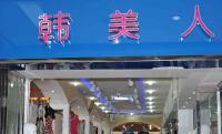 女装店铺招牌设计的注意重点