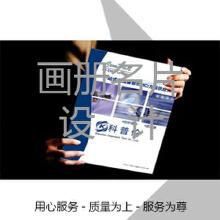 威客服务:[56203] 画册、宣传册、名片、VI设计等