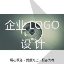 威客服务:[56199] 企业LOGO设计