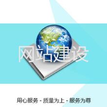 威客服务:[56200] 各类网站建设