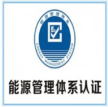 GB/T23331能源管理体系认证 认证、咨询 0-60