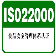 ISO22000/HACCP食品安全管理体系认证 权威机构 0-65
