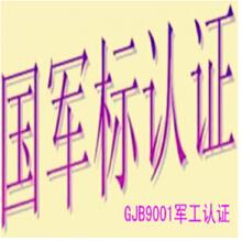 GJB9001国军标质量体系认证