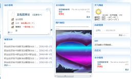 企业门户网站建设系统功能模块介绍