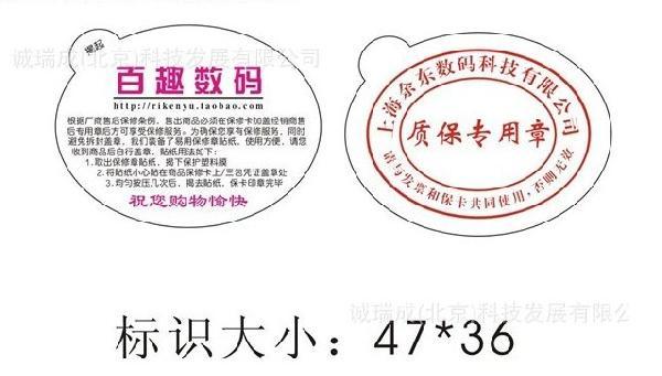 详细介绍防伪标签制作方法