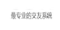 婚庆交友网站开发