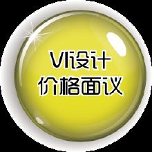 威客服务:[57149] VI设计