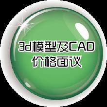 威客服务:[55686] 3d模型及CAD