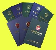 威客服务:[57233] 苏州市专利费用减缓证明代办