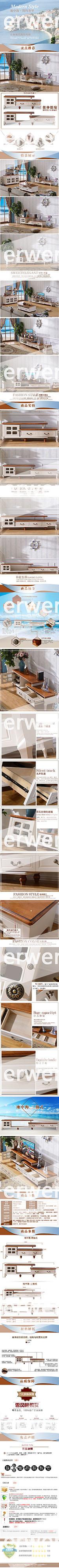 家具详情页设计