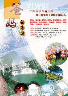 旅游宣传海报设计