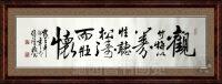 中国传统横幅尺寸知识普及