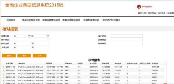 营改增企业金融票据管理系统