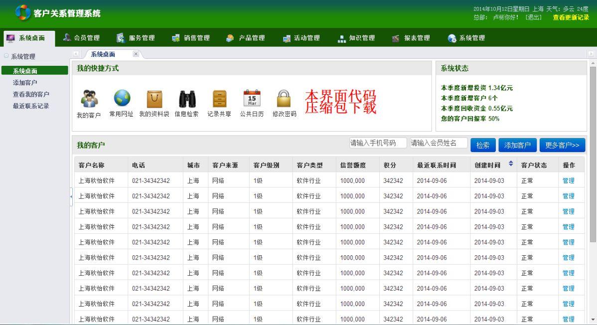 企业CRM管理软件系统
