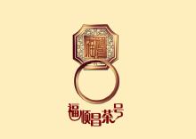 福顺昌茶号